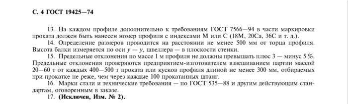 ГОСТ 19425-74 страница 4