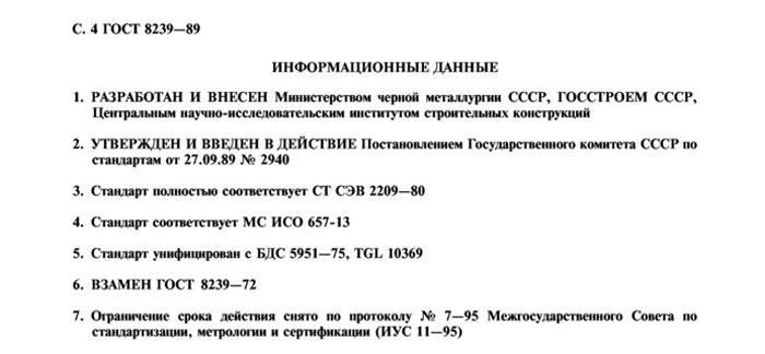 ГОСТ  8239-89 страница 4