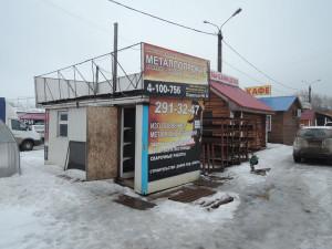 Наша точка на рынке Карповский
